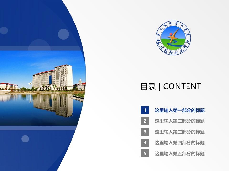 锡林郭勒职业学院PPT模板下载_幻灯片预览图2