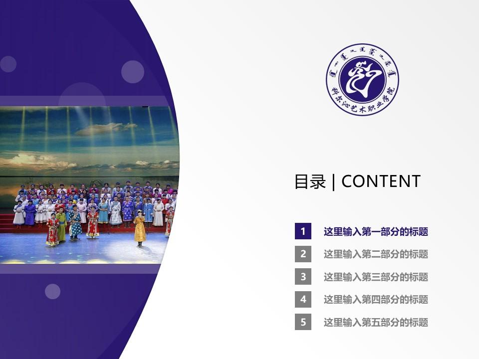 科尔沁艺术职业学院PPT模板下载_幻灯片预览图2