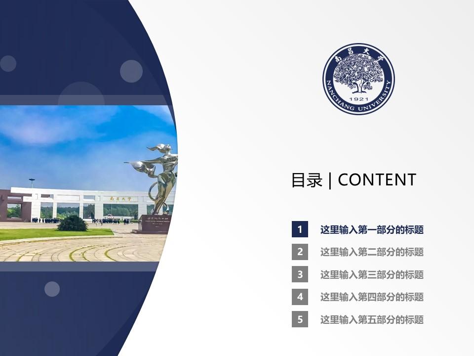 南昌大学PPT模板下载_幻灯片预览图2