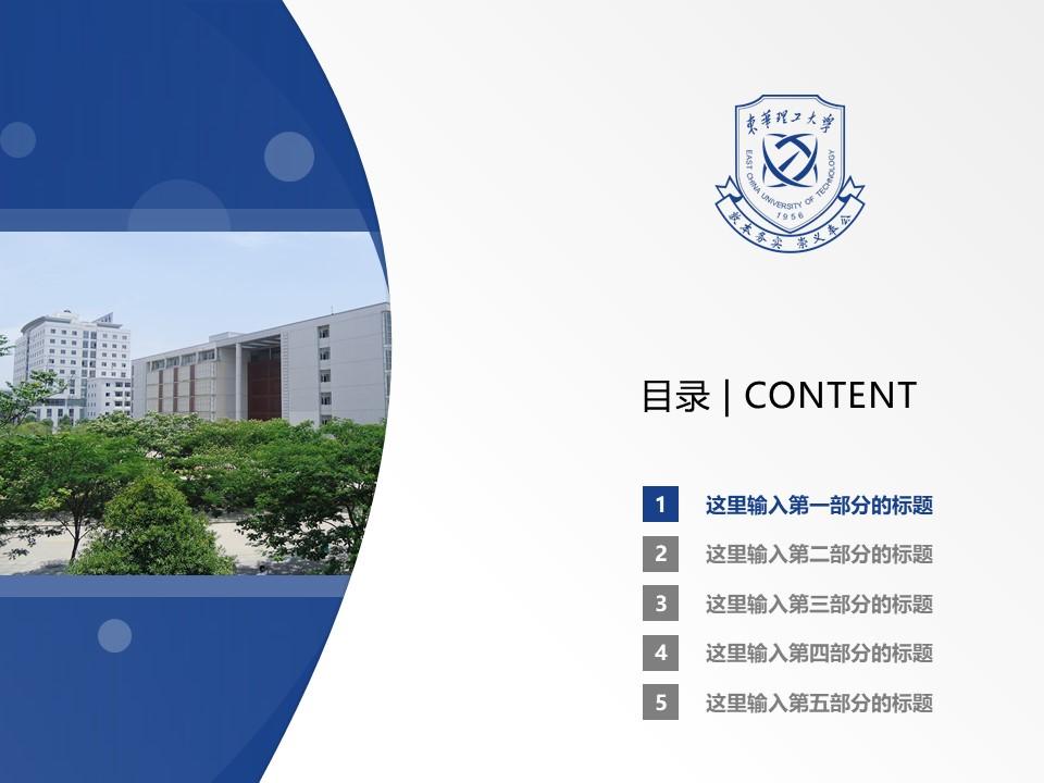 东华理工大学PPT模板下载_幻灯片预览图2
