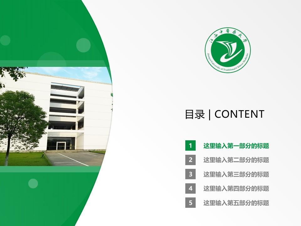 江西中医药大学PPT模板下载_幻灯片预览图2