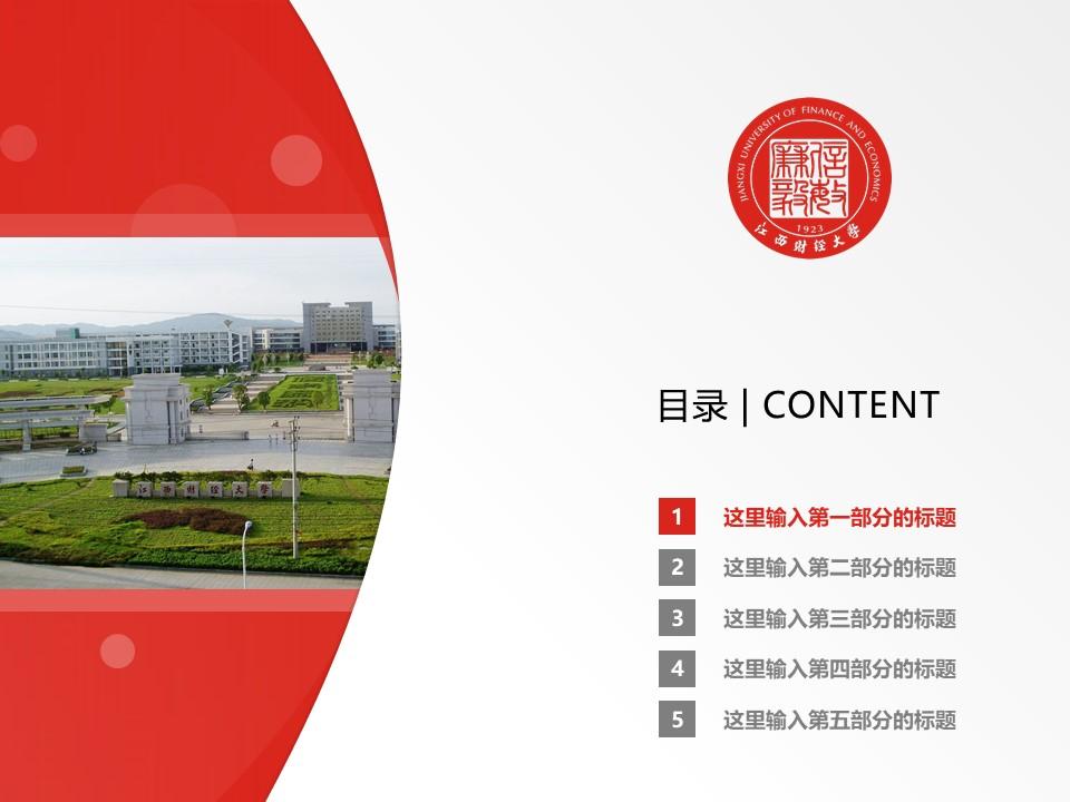 江西财经大学PPT模板下载_幻灯片预览图2