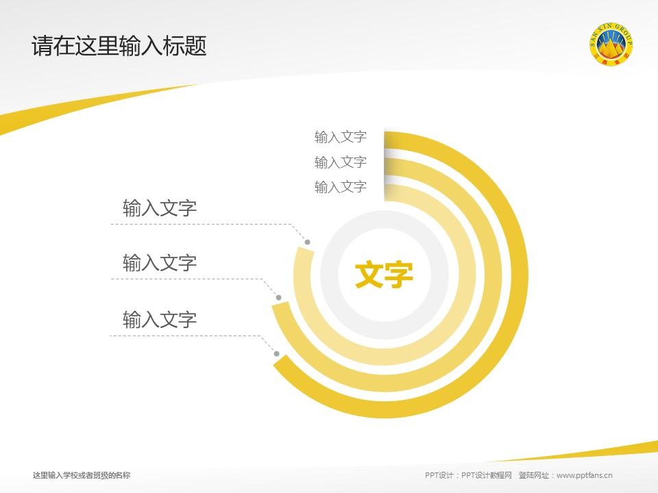云南三鑫职业技术学院PPT模板下载_幻灯片预览图5
