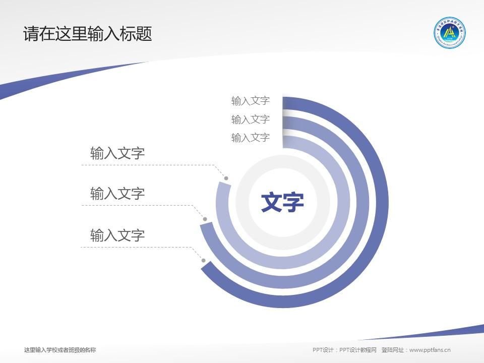 青海建筑职业技术学院PPT模板下载_幻灯片预览图5