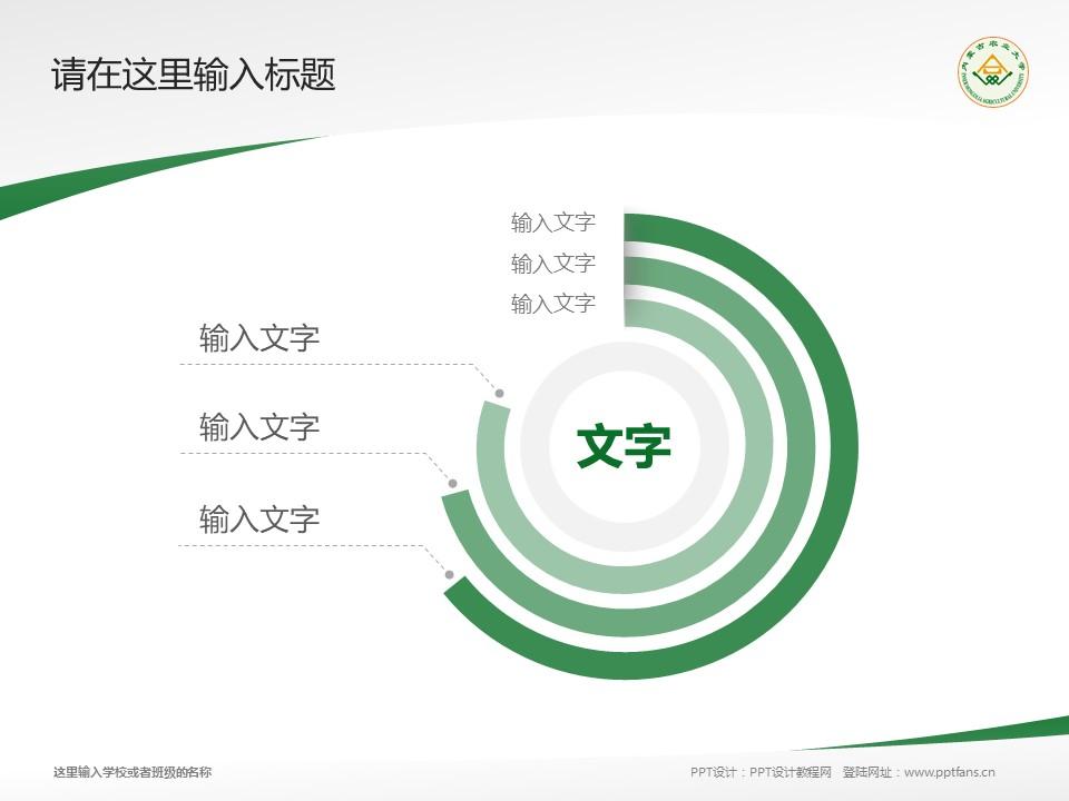 内蒙古农业大学PPT模板下载_幻灯片预览图5