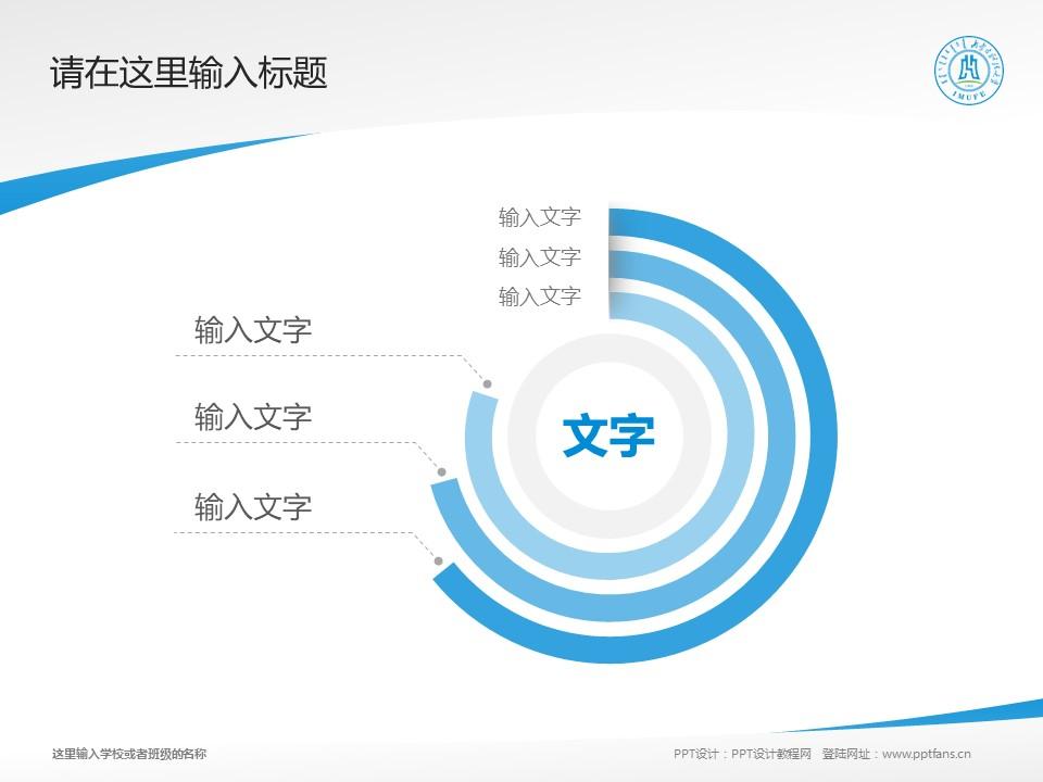 内蒙古财经大学PPT模板下载_幻灯片预览图5