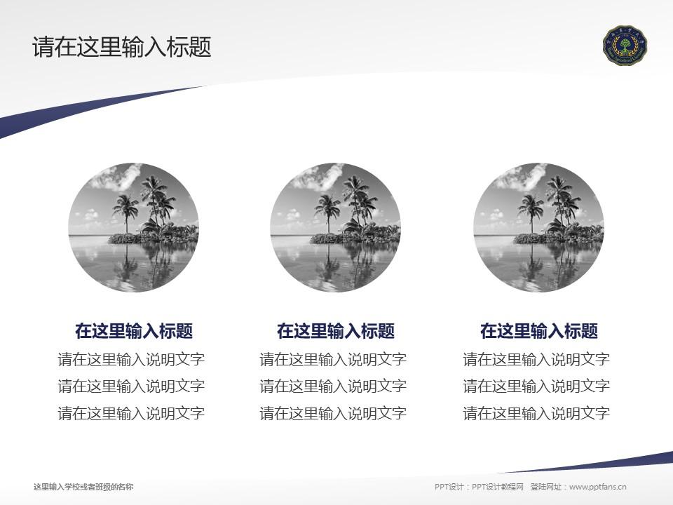 云南农业大学PPT模板下载_幻灯片预览图3