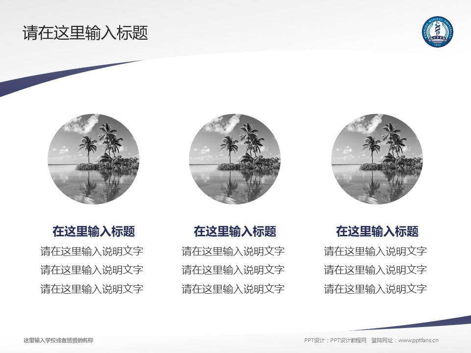 昆明医科大学PPT模板下载_幻灯片预览图3