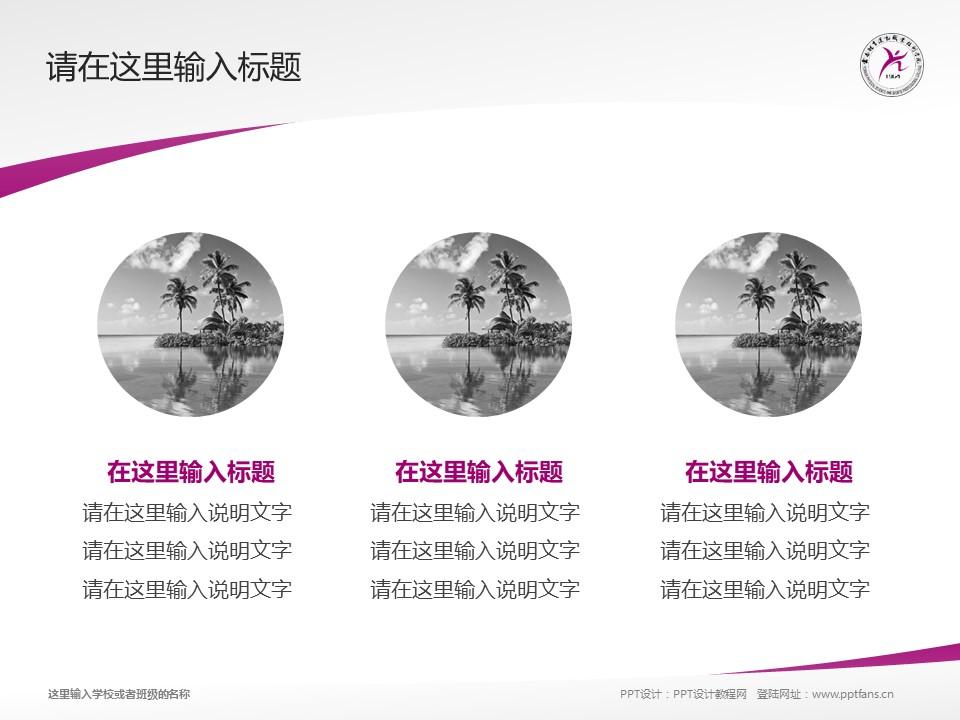 云南体育运动职业技术学院PPT模板下载_幻灯片预览图3