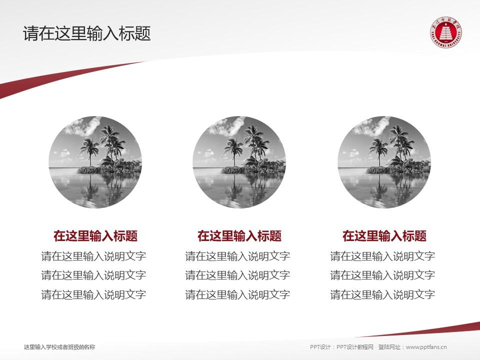 玉溪师范学院PPT模板下载_幻灯片预览图3