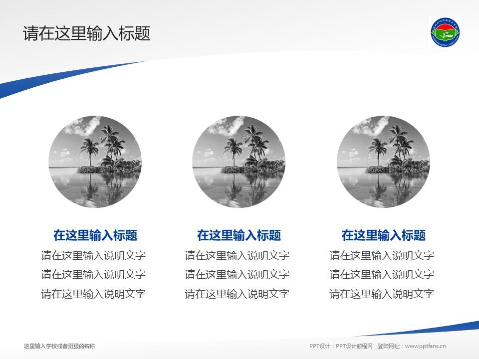 西双版纳职业技术学院PPT模板下载_幻灯片预览图3