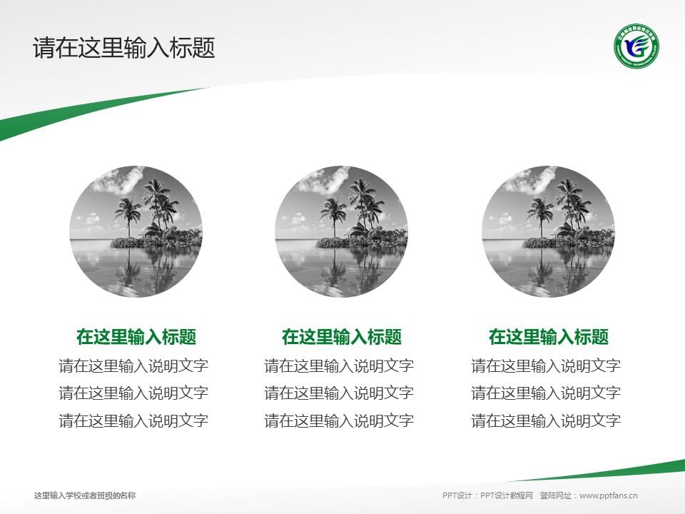 云南林业职业技术学院PPT模板下载_幻灯片预览图3