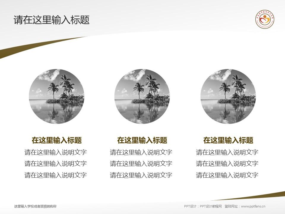 云南城市建设职业学院PPT模板下载_幻灯片预览图3