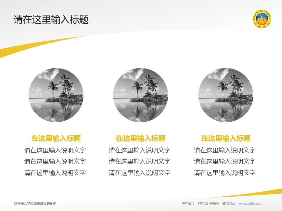 云南三鑫职业技术学院PPT模板下载_幻灯片预览图3