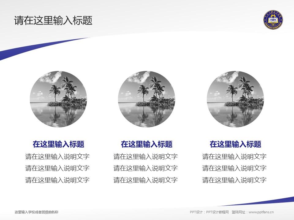云南商务职业学院PPT模板下载_幻灯片预览图3