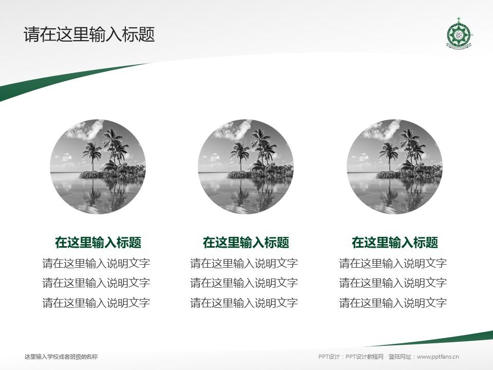 澳门理工学院PPT模板下载_幻灯片预览图3