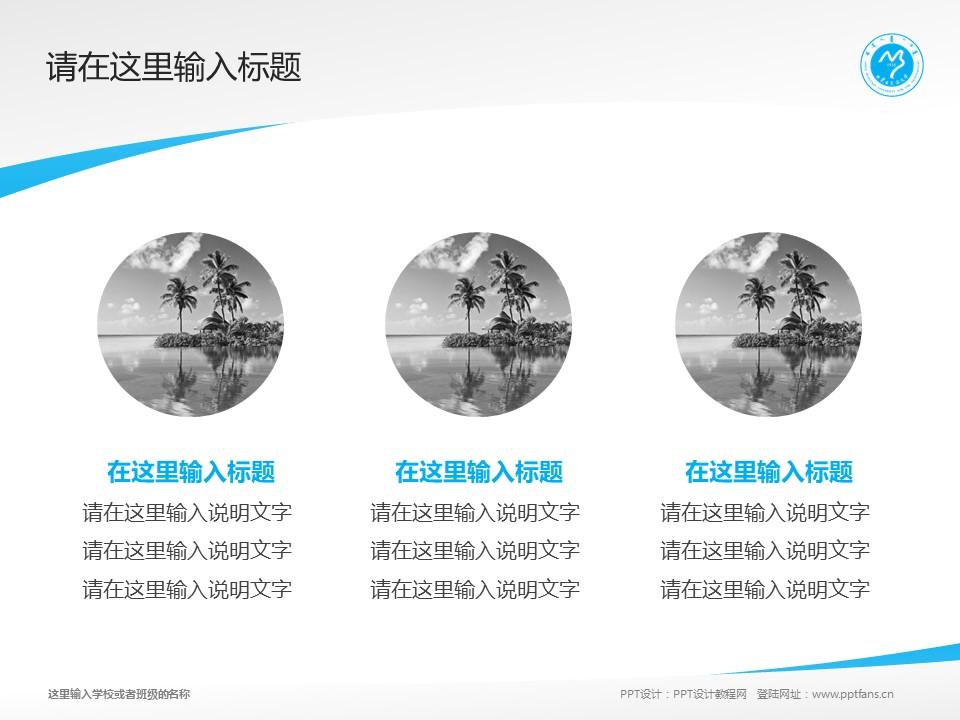 内蒙古民族大学PPT模板下载_幻灯片预览图3