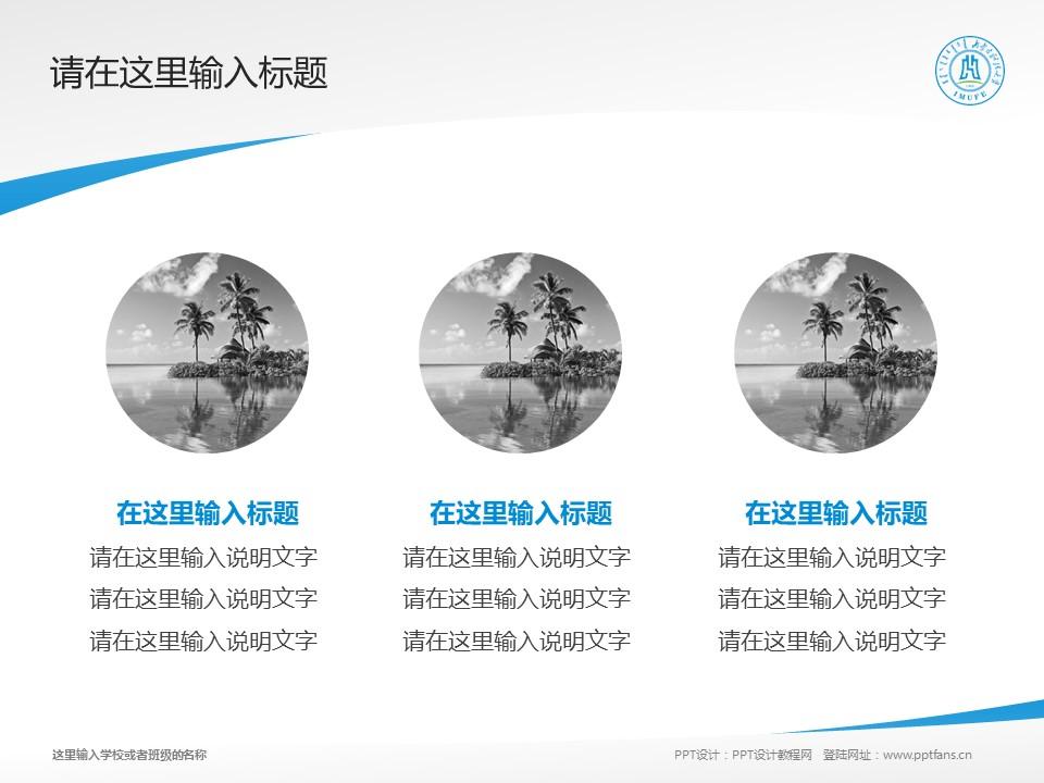 内蒙古财经大学PPT模板下载_幻灯片预览图3