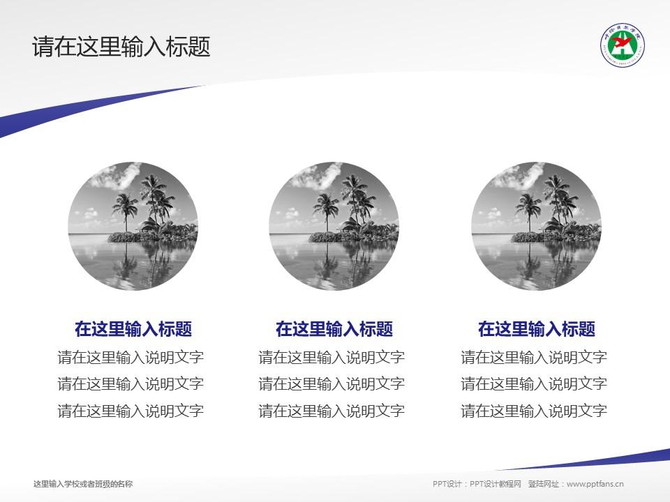 呼伦贝尔学院PPT模板下载_幻灯片预览图3