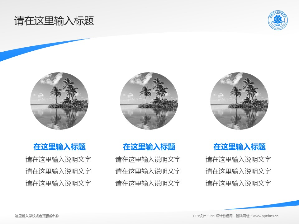 内蒙古工业职业学院PPT模板下载_幻灯片预览图3