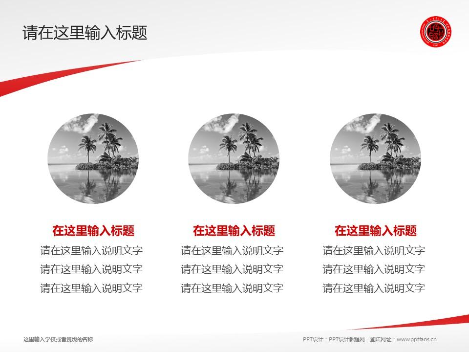 呼和浩特职业学院PPT模板下载_幻灯片预览图3