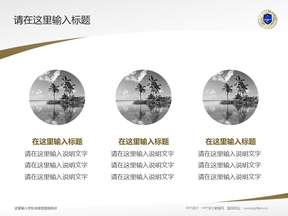 内蒙古警察职业学院PPT模板下载_幻灯片预览图3