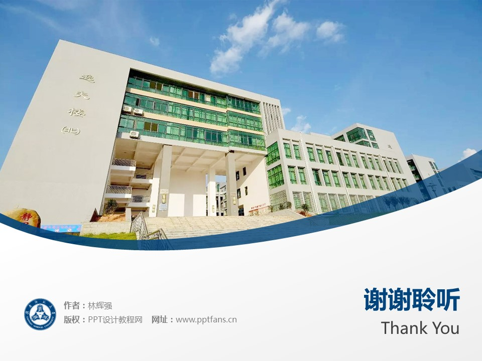 赣南大学PPT模板下载_幻灯片预览图19