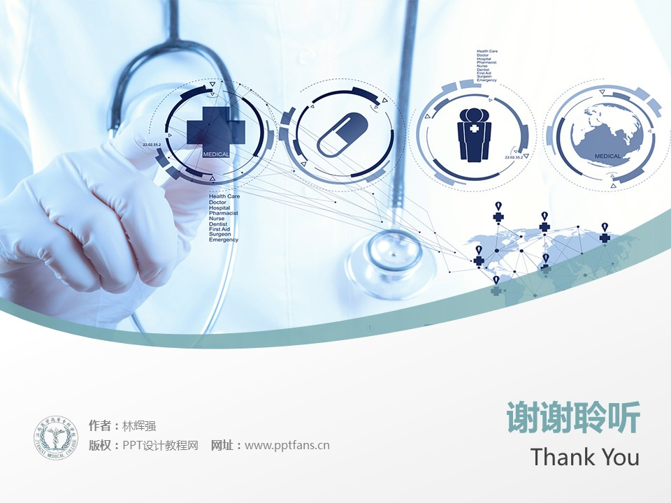 江西医学高等专科学校PPT模板下载_幻灯片预览图19