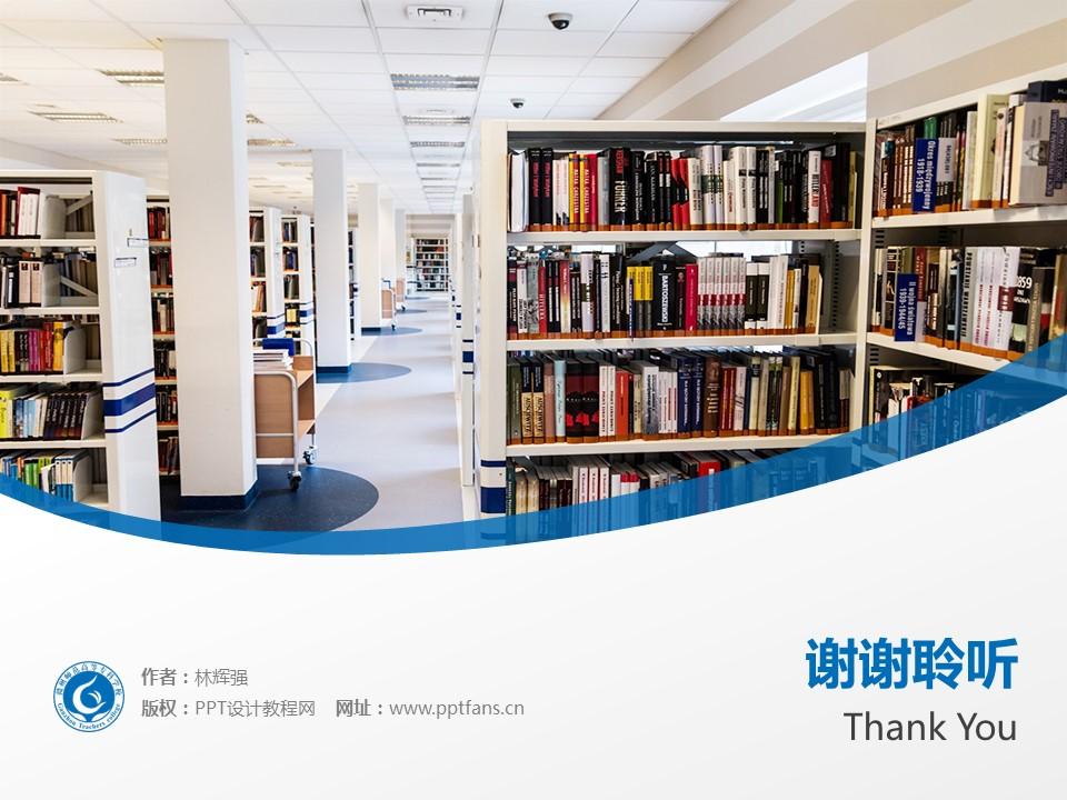 赣州师范高等专科学校PPT模板下载_幻灯片预览图19