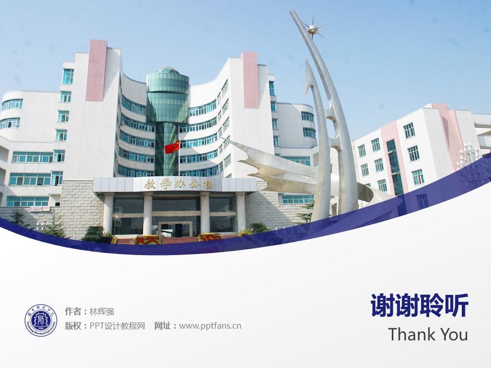 豫章师范学院PPT模板下载_幻灯片预览图19