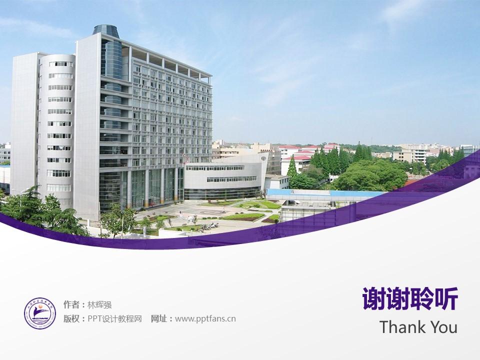九江职业技术学院PPT模板下载_幻灯片预览图19