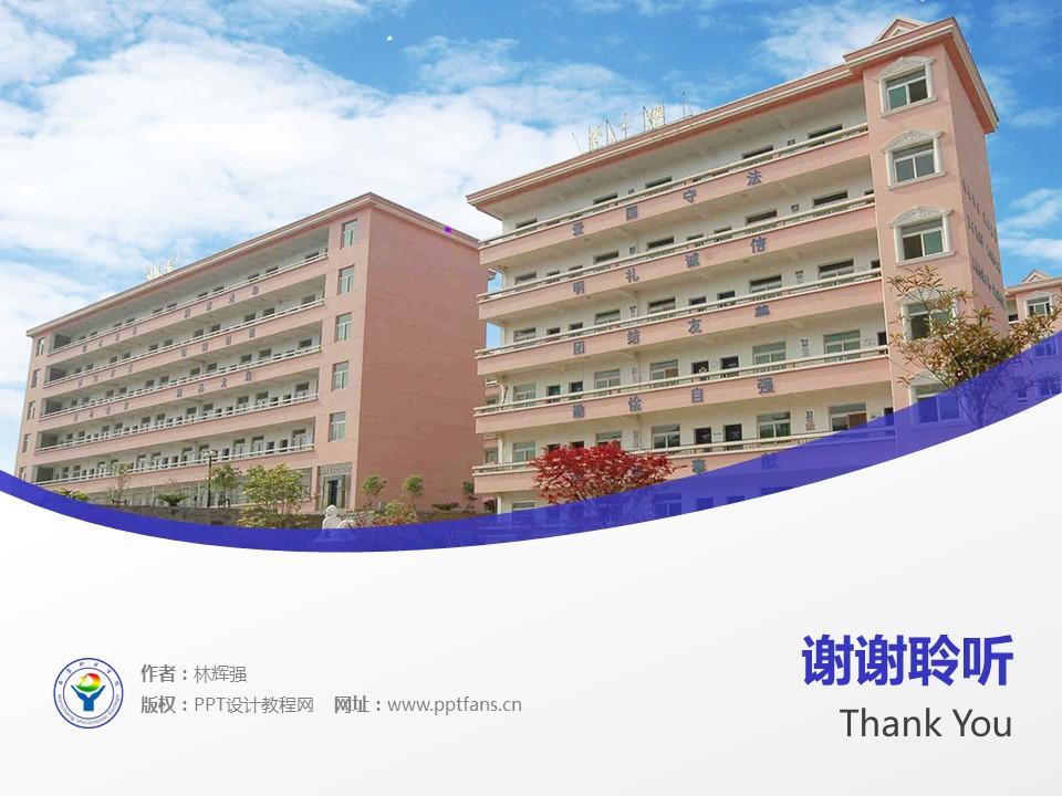 南昌职业学院PPT模板下载_幻灯片预览图19