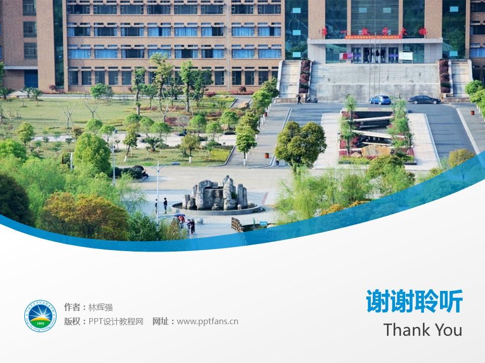 江西新能源科技职业学院PPT模板下载_幻灯片预览图19