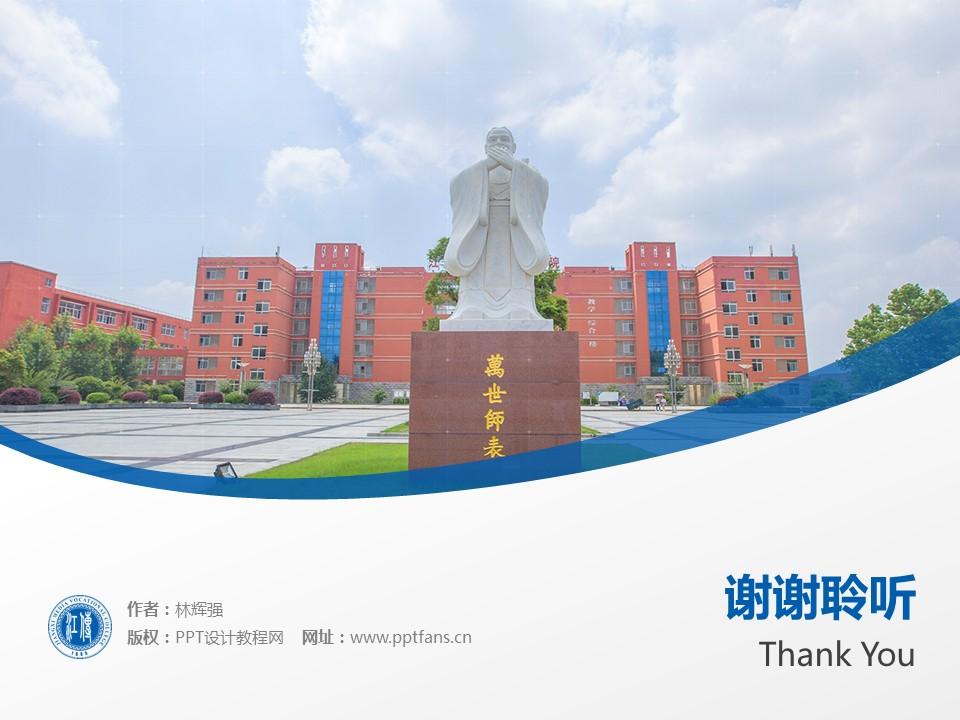 江西传媒职业学院PPT模板下载_幻灯片预览图19