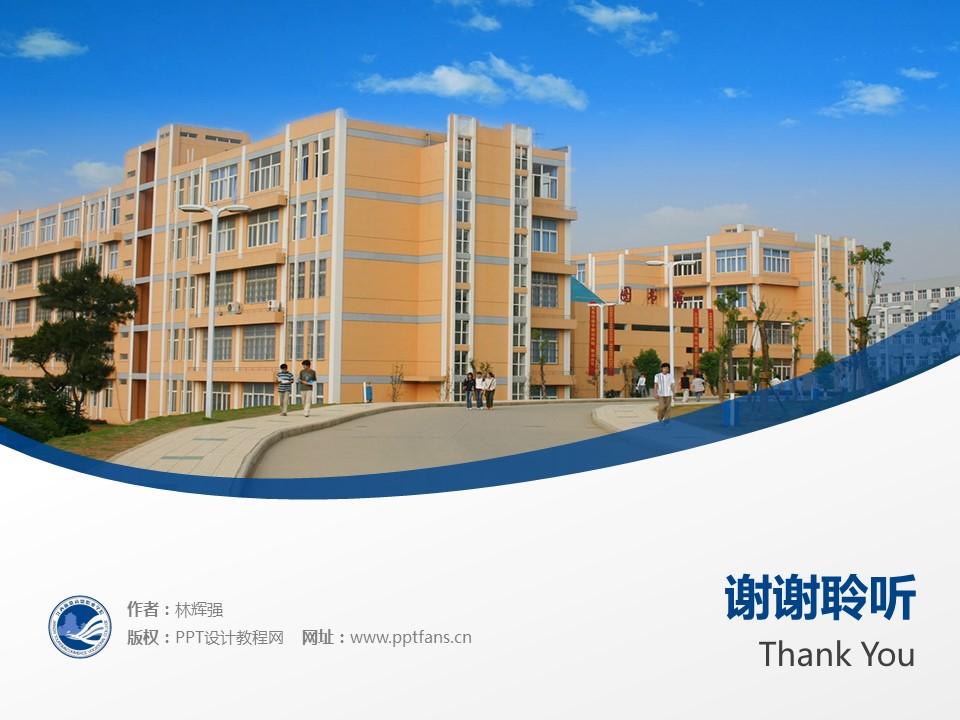 江西旅游商贸职业学院PPT模板下载_幻灯片预览图19