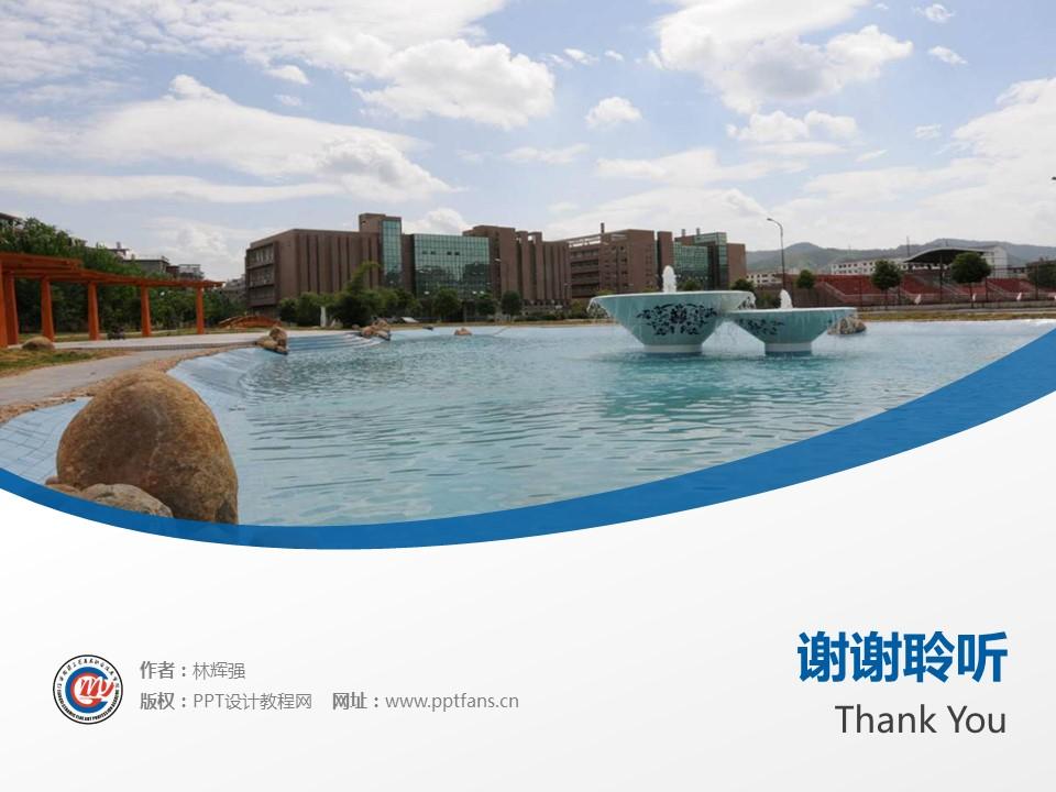 江西陶瓷工艺美术职业技术学院PPT模板下载_幻灯片预览图19