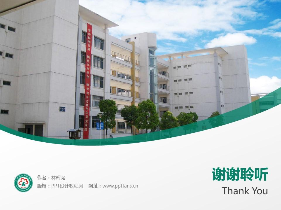江西卫生职业学院PPT模板下载_幻灯片预览图18