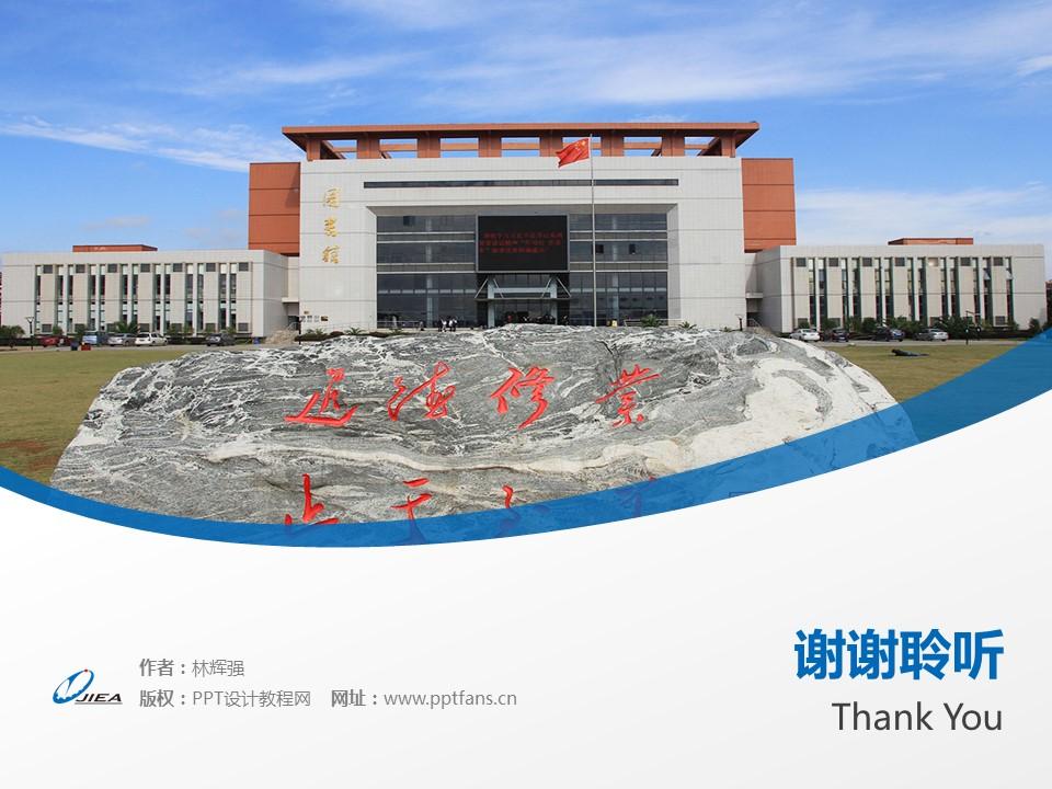 江西经济管理干部学院PPT模板下载_幻灯片预览图19