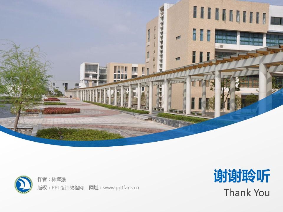 江西工业贸易职业技术学院PPT模板下载_幻灯片预览图11
