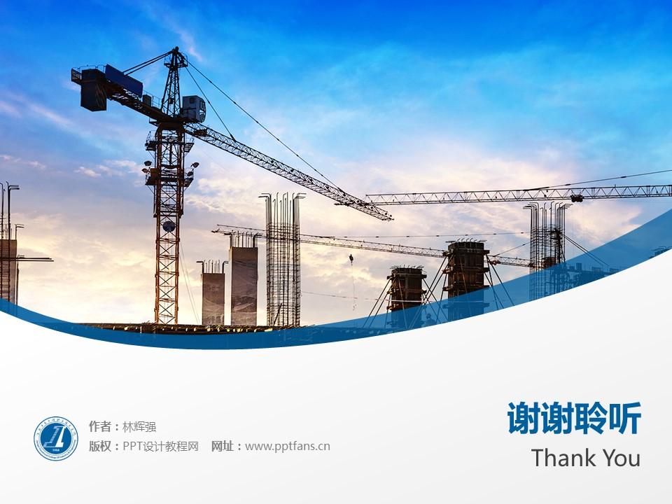 江西工业工程职业技术学院PPT模板下载_幻灯片预览图19