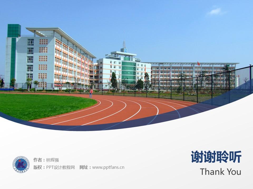 江西科技职业学院PPT模板下载_幻灯片预览图16