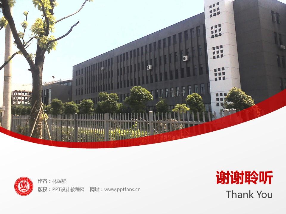 江西建设职业技术学院PPT模板下载_幻灯片预览图19