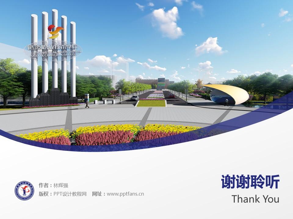 鹰潭职业技术学院PPT模板下载_幻灯片预览图19