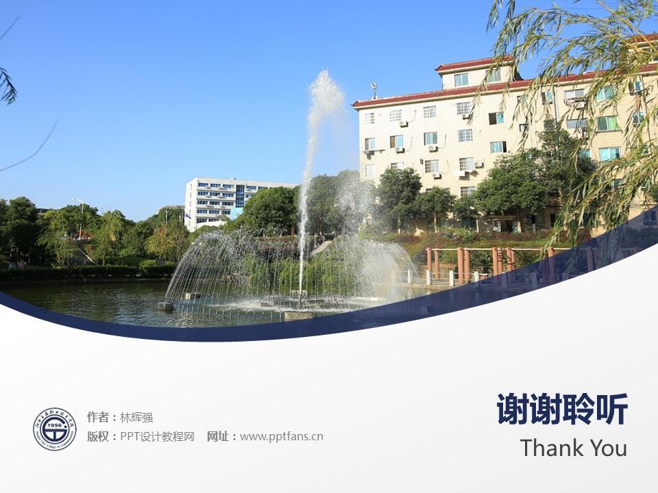 江西交通职业技术学院PPT模板下载_幻灯片预览图19