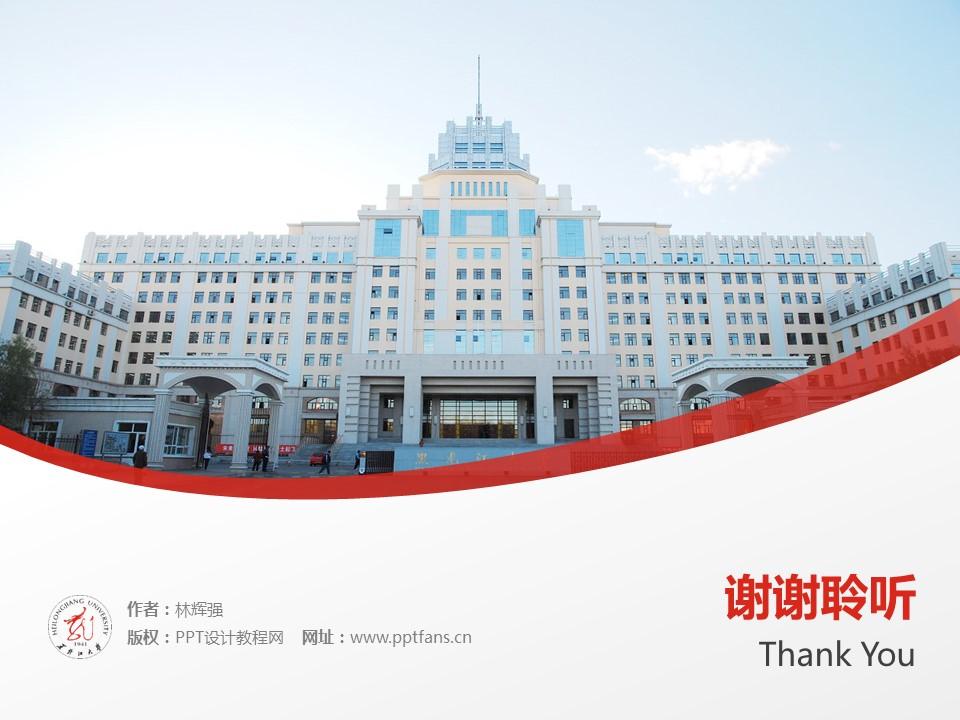 黑龙江大学PPT模板下载_幻灯片预览图19