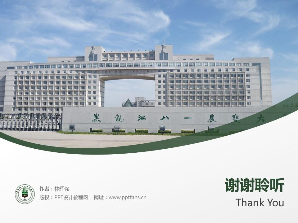 黑龙江八一农垦大学PPT模板下载_幻灯片预览图19