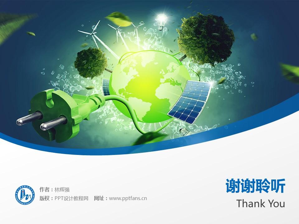 黑龙江能源职业学院PPT模板下载_幻灯片预览图19