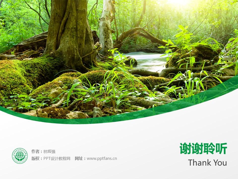 黑龙江生态工程职业学院PPT模板下载_幻灯片预览图19