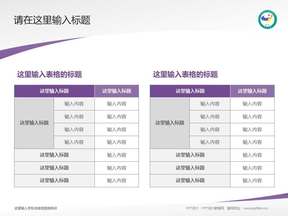 宜春学院PPT模板下载_幻灯片预览图18