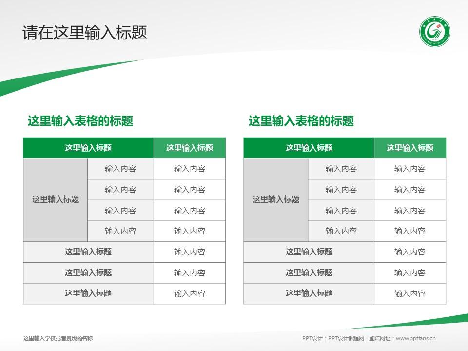 赣南医学院PPT模板下载_幻灯片预览图18